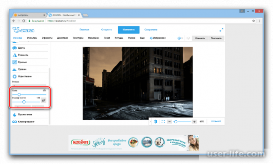 Осветлить фото онлайн без потери качества бесплатно