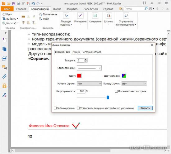 Как редактировать ПДФ файл в Фоксит Ридер