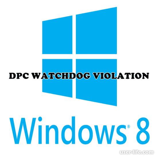 Dpc watchdog violation как исправить ошибку Windows 8.1 10