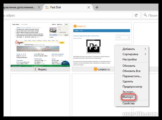 Fast Dial для Mozilla Firefox