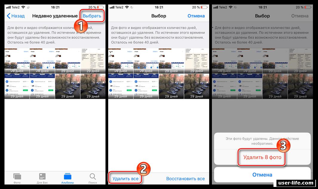 Как удалить все фотографии из устройства айфона
