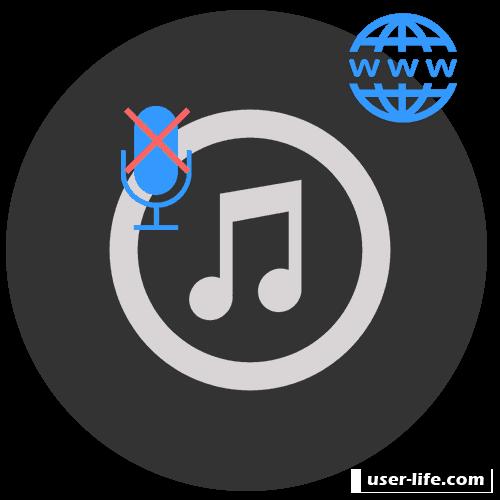 Убрать голос из песни онлайн сделать минусовку
