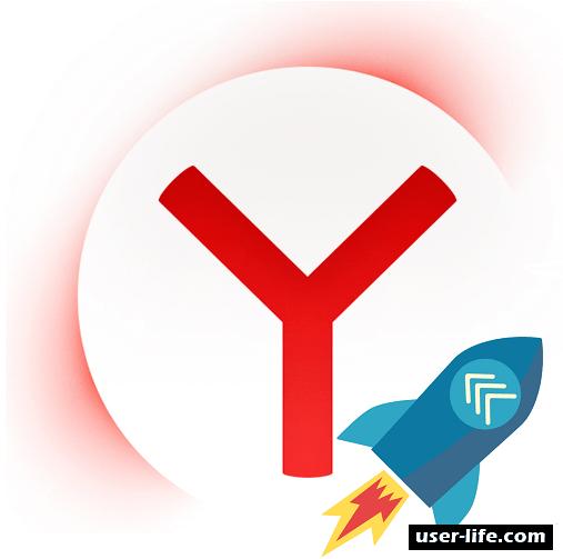 Как ускорить Яндекс браузер