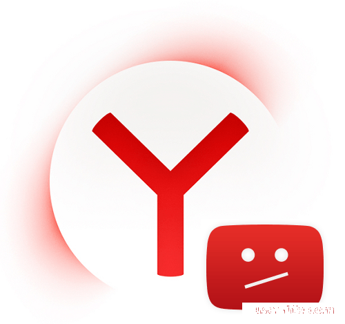 Почему не работает Ютуб в Яндекс.Браузере