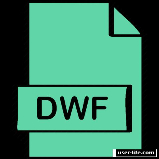 Как открыть формат DWF