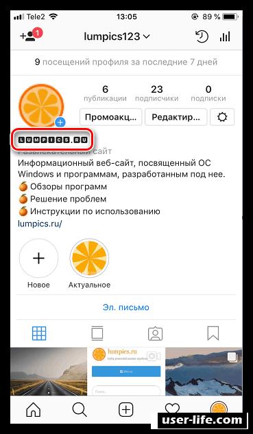Как изменить шрифт в Инстаграм