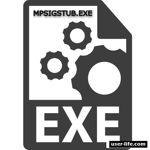 MPSIGSTUB.EXE что это за программа как удалить