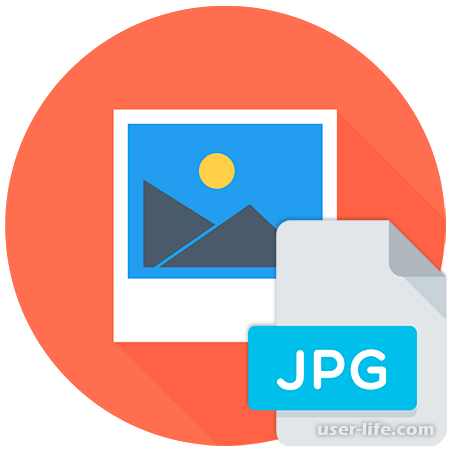 Как конвертировать фото в JPG онлайн