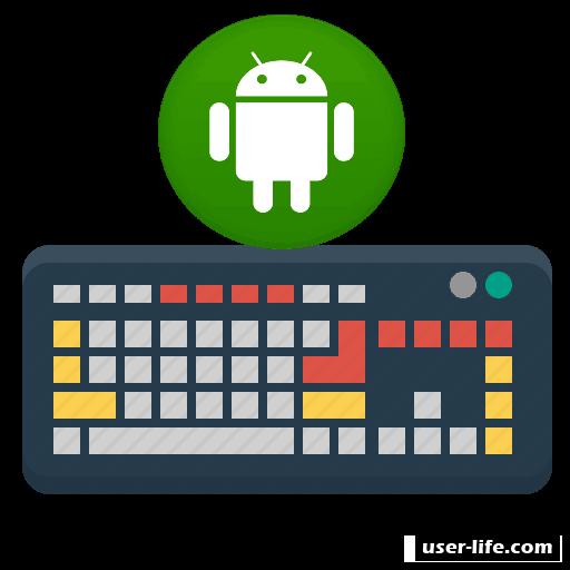 Виртуальные экранные клавиатуры для Андроид скачать