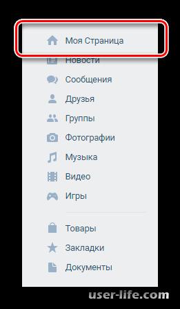 Как удалить заявки в друзья Вконтакте