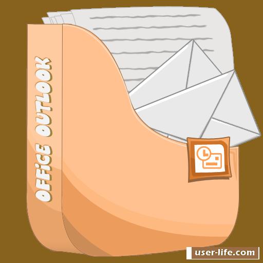 Как отозвать письмо в Outlook 2010
