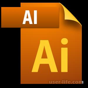 Чем открыть AI файл