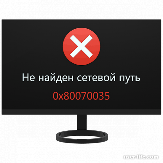 Код ошибки 0x80070035 не найден сетевой путь как исправить