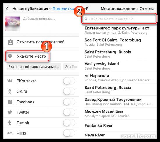 Как добавить местоположение в Инстаграм геолокацию