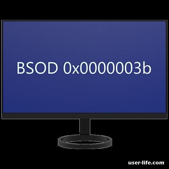 Код ошибки 0x0000003b Windows 7 kb980932 скачать