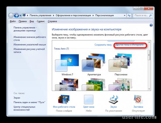 Как поменять тему на компьютере Windows 7