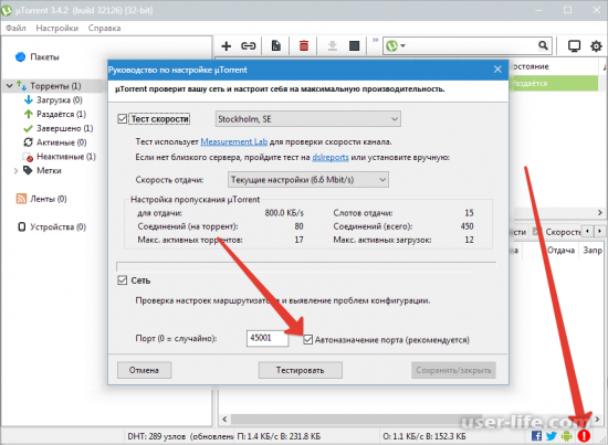 Utorrent порт не открыт загрузка возможна