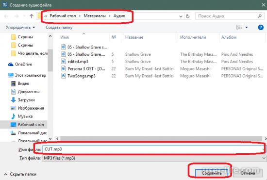 Mp3directcut как пользоваться скачать бесплатно на русском