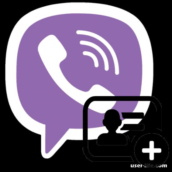 Как добавить контакт в Вайбер на телефоне и компьютере
