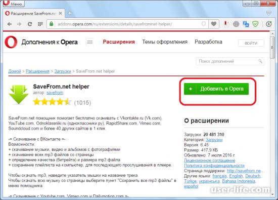 Savefrom.net  для Опера скачать установить помощник