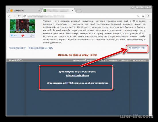 Не работает Флеш Плеер в Гугл Хроме