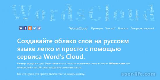 Как создать облако тегов онлайн