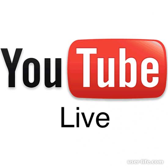 Программы для стрима на Youtube скачать