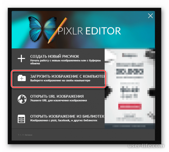 Как открыть файл ПСД онлайн