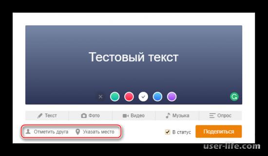 Как написать заметку в Одноклассниках