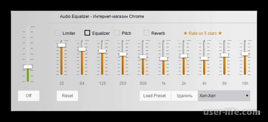 Расширения эквалайзеры для браузеров