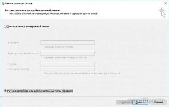 Настройка почты Mail ru в Outlook