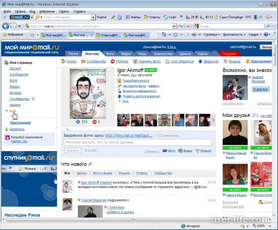 Социальная сеть Мой мир Майл ру моя страница вход на сайт