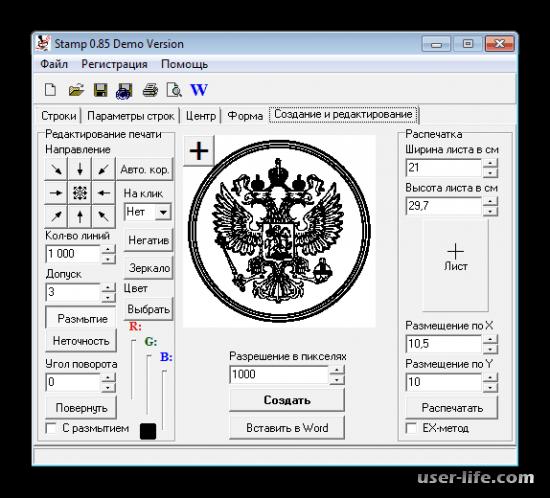Программы для создания печатей и штампов