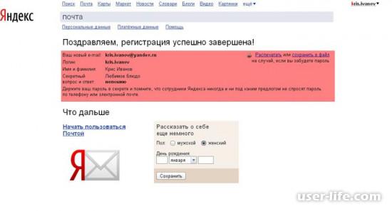 Как завести электронную почту на Яндексе бесплатно регистрация