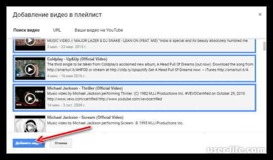Как поставить повтор видео в Ютубе