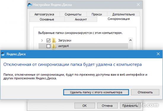 Как настроить Яндекс Диск