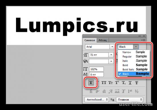 Как сделать жирный шрифт в Фотошопе