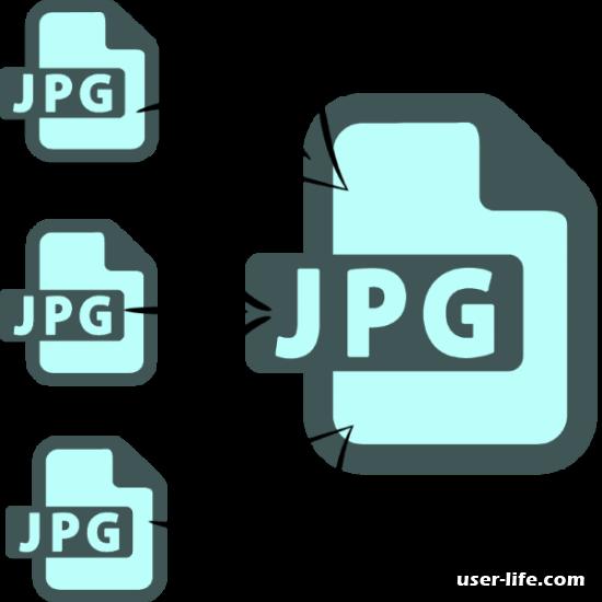 Как объединить несколько JPG файлов в один