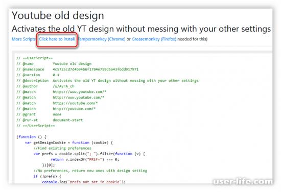 Как вернуть старый дизайн Ютуб