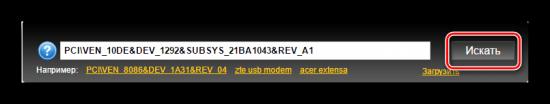 Как найти драйвер по ID оборудования