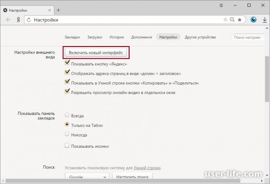 Как включить отключить новый интерфейс Яндекс браузера