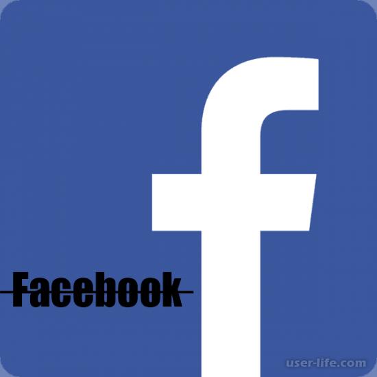 Как сделать зачеркнутый текст в Фейсбуке