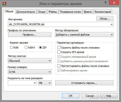 Как создать архив ZIP зазиповать