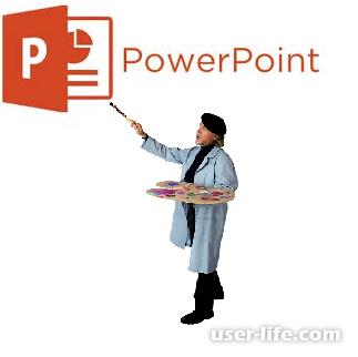 Как поменять фон в презентации Powerpoint