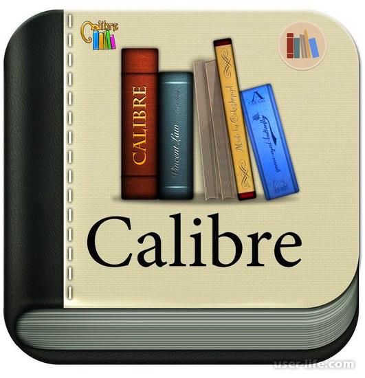 Calibre как пользоваться скачать программу читалку бесплатно на русском
