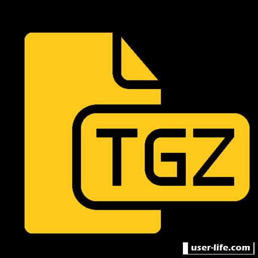 Чем открыть файл TGZ