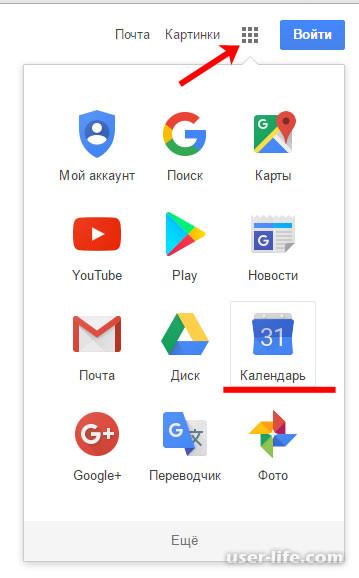 Как пользоваться  Гугл Календарем