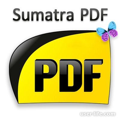 Суматра ПДФ скачать