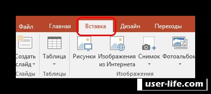 Как сделать диаграмму в PowerPoint