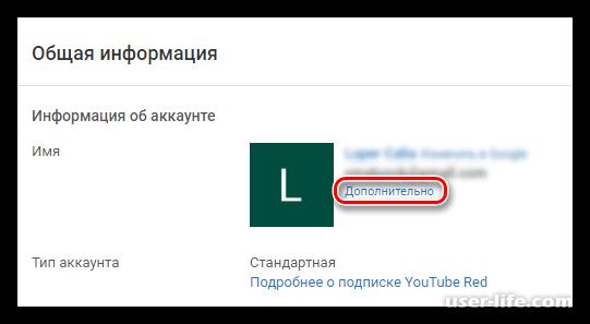 Как изменить URL адрес канала на Ютубе